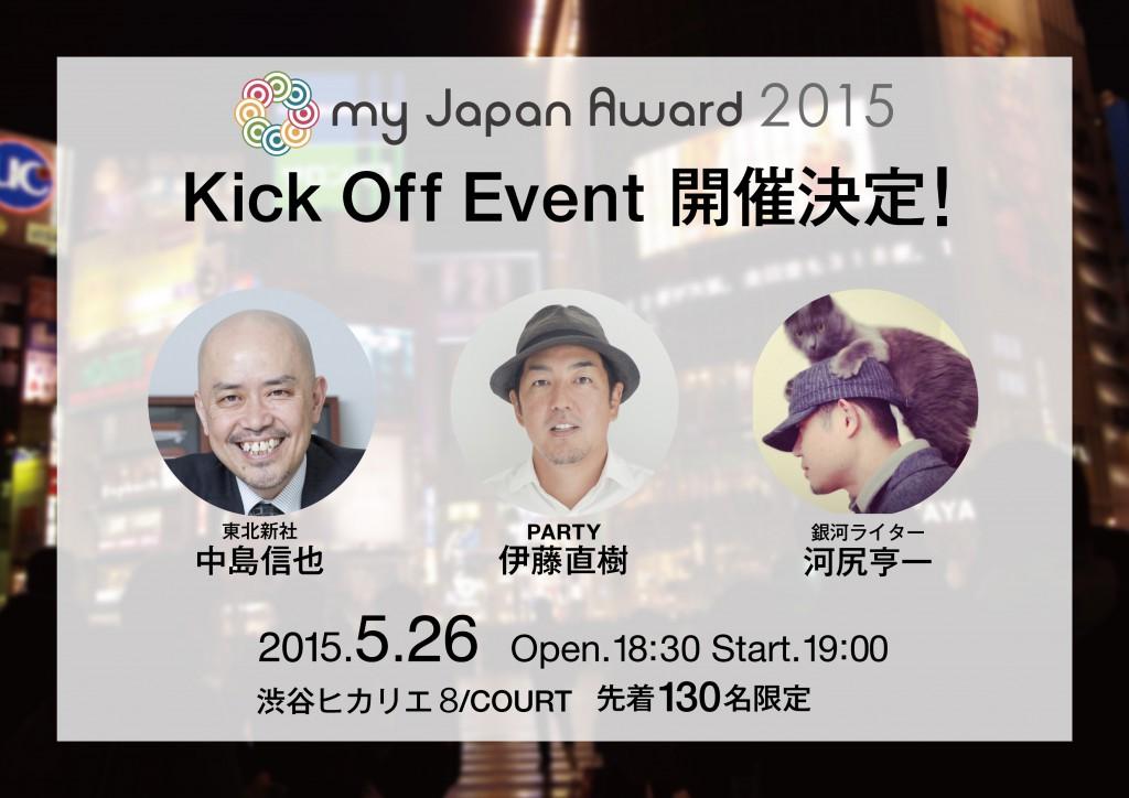 kickoff_1
