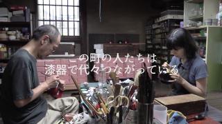 ジンジャーアタッチメント『会津漆器で繋がる人々』