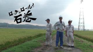 チーム29『ロックンロール!!石巻』