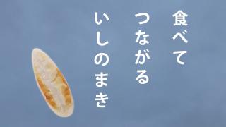 komecome倶楽部『食べて つながる いしのまき』