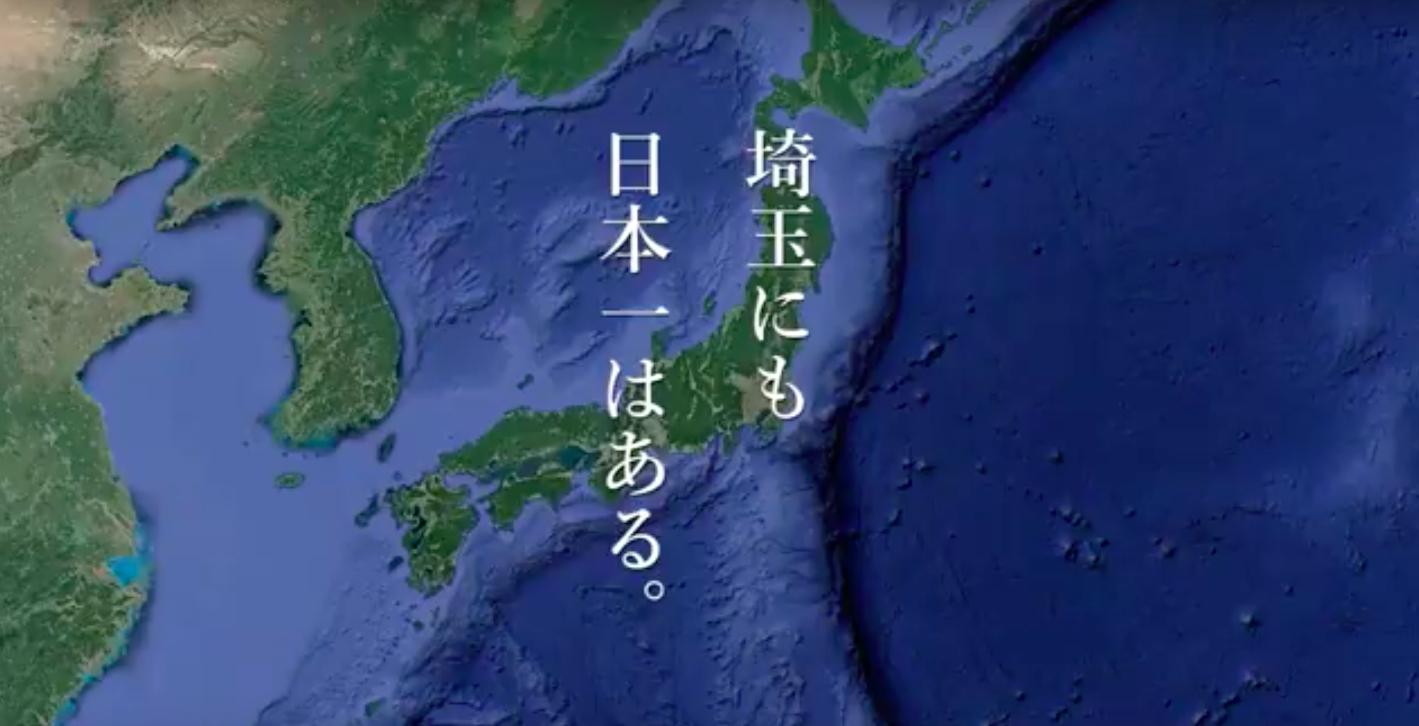 埼玉にも日本一はある