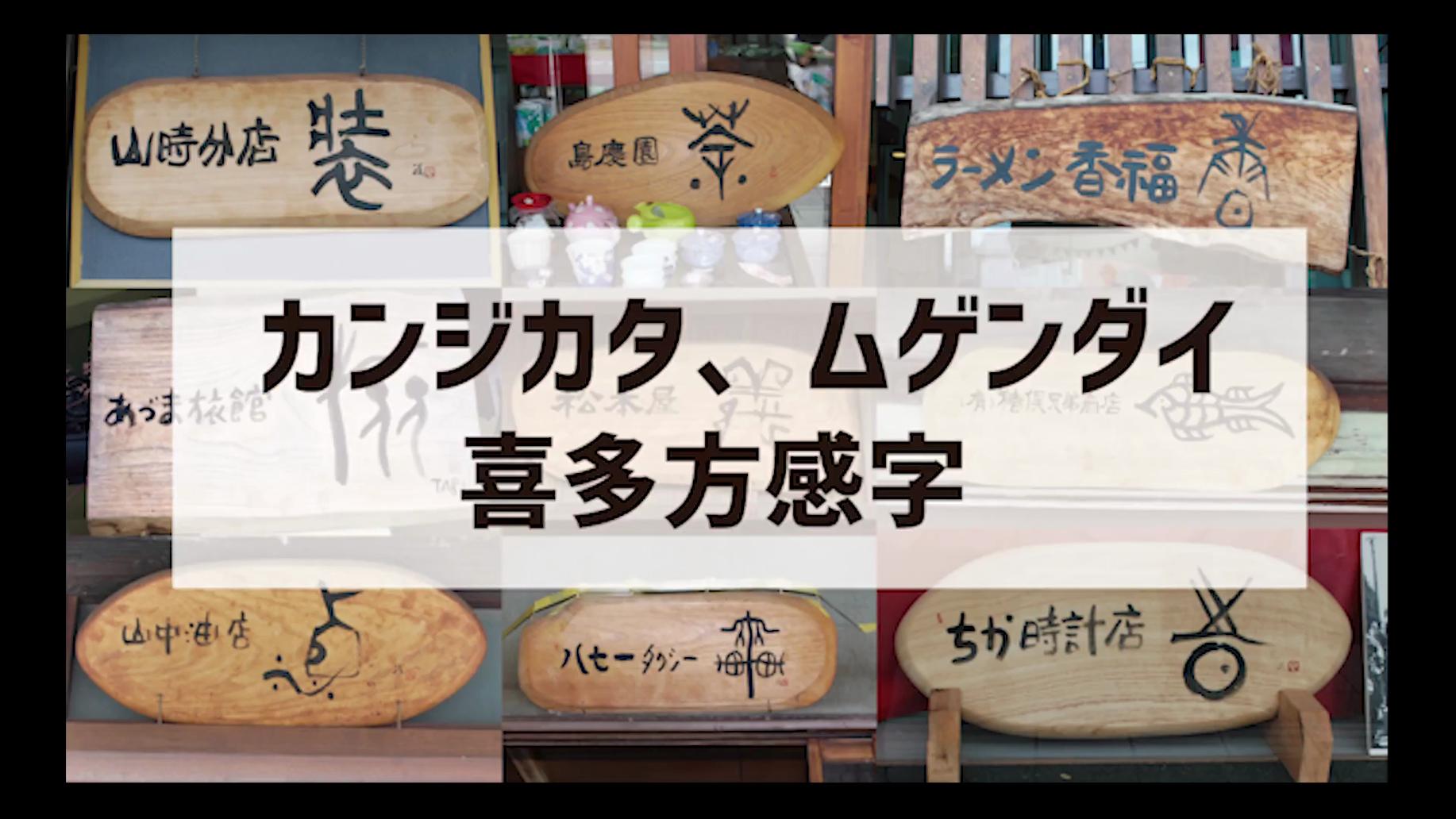 My Japan Award 投稿作品 『「感字」の街、喜多方。』.mp4[2017-11-28 20-02-58.449].jpg